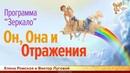 """Программа """"Зеркало"""" Он Она и Отражения Елена Ромская и Виктор Луговой"""
