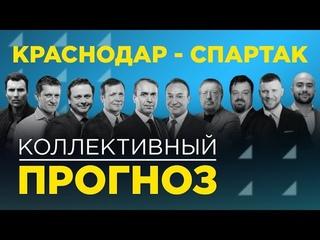 Коллективный разум. Краснодар – Спартак. Прогноз экспертов