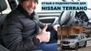 Отзыв о подлокотнике для Ниссан Террано / Nissan Terrano