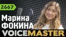 Марина Фокина Около тебя Ёлка cover