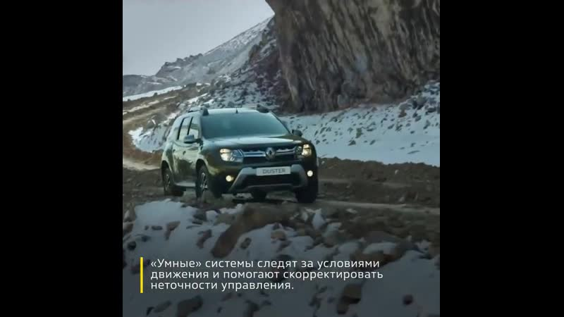 Renault DUSTER (1).mp4