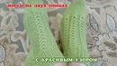 Носки на двух спицах с красивым узором. Мастер-класс (подробный) Double-knit socks