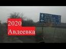 Авдеевка шесть лет спустя Везу приз победителю