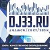 Dj33.RU Аренда звука, света, диджеи во Владимире