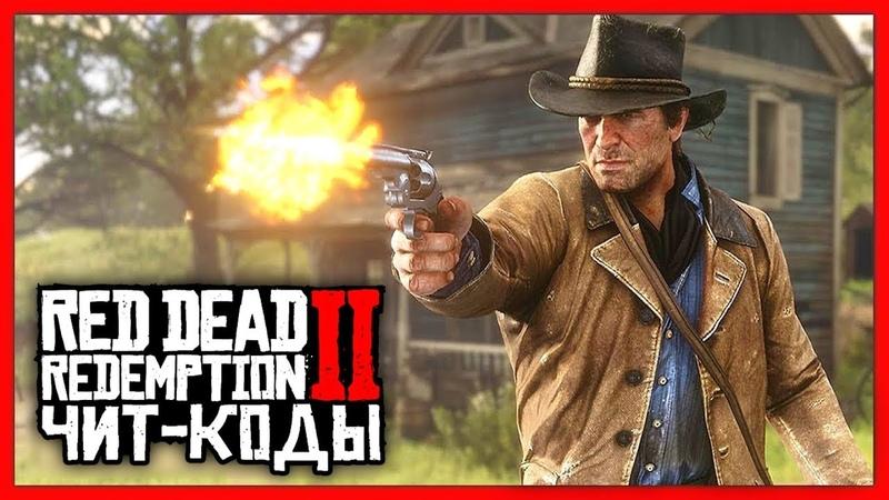 ЧИТ-КОДЫ для Red Dead Redemption 2 Как пользоваться, куда вводить и где находить RDR2