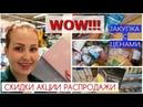 ВЛОГ Покупка продуктов Акции Скидки Распродажа Лента HM Лэтуаль РивГош ♥MamavPudre