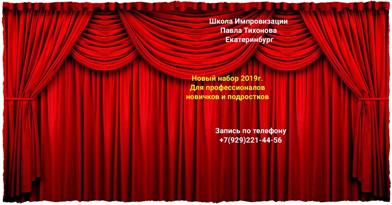 Афиша Екатеринбург Школа Импровизации Екатеринбург