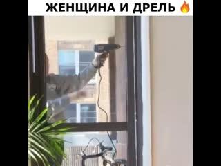 Женщина и дрель - ничего необычного)) -