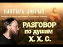 Храм Христа Спасителя Дом Божий или 👇