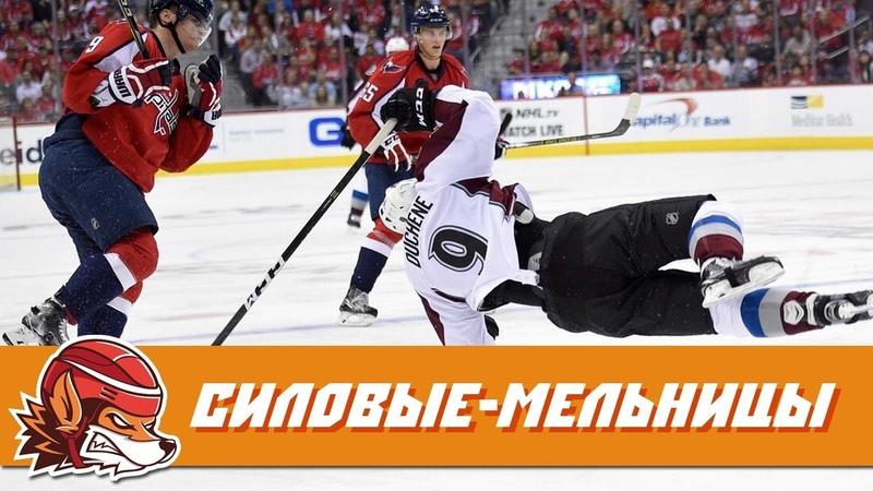 Вверх тормашками: самые эпичные силовые-мельницы НХЛ