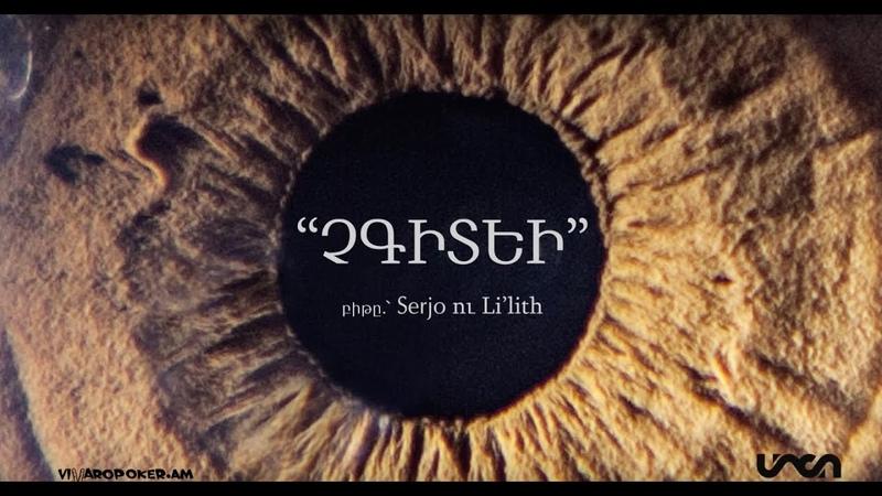Misho Li'lith chgitei lyric video Միշո Li'lith չգիտեի