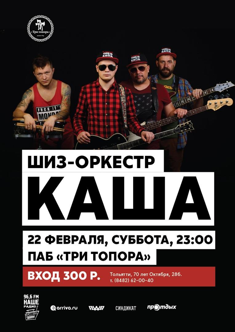 Афиша Шиз-оркестр КАША в Топорах. 22.02.20