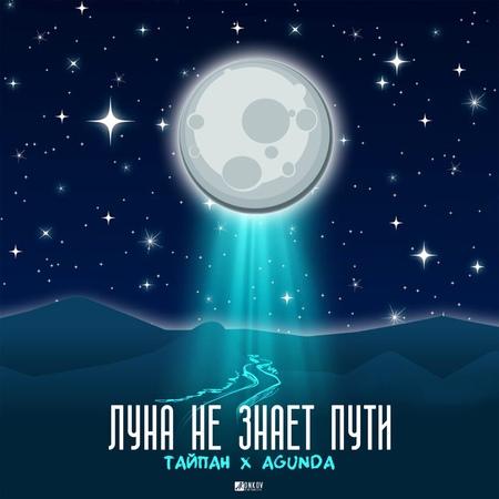 Тайпан, Agunda - Луна не знает пути (Dance Version DENX)