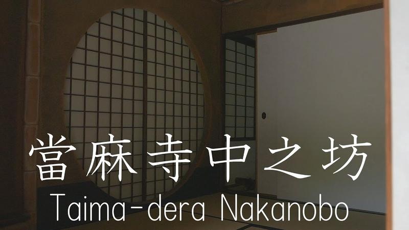 Сад Нака но Бо Храм Тайма дера в Кацураги префектура Нара Япония 2019 Taima dera Nakanobo Katsuragi shi Nara Japan