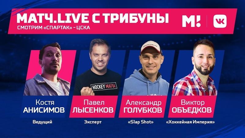 Cпартак ЦСКА с блогерами и экспертами Лысенков Голубков и Объедков ведущий Костя Анисимов