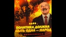 Белорусы весь мир смотрит на вас! Удачи вам братский народ❤✊🏽✌🏽