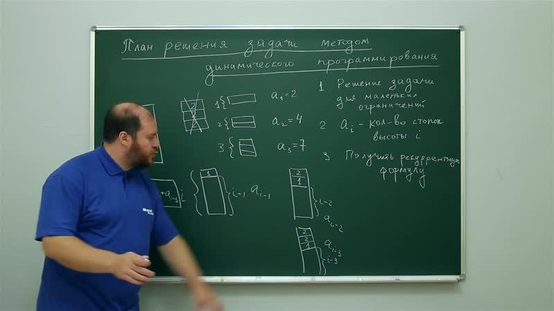 [Онлайн-школа с 3 по 11 класс] План решения задачи методом динамического программирования. Центр -обучения «Фоксфорд»