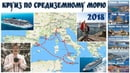 Круиз по Средиземному морю Mediterranean cruise