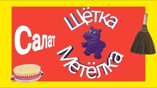 Салат Метёлка-Щётка. Колоссальный рецепт.