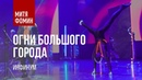 Митя Фомин - Огни большого города Акустика / Инфинум