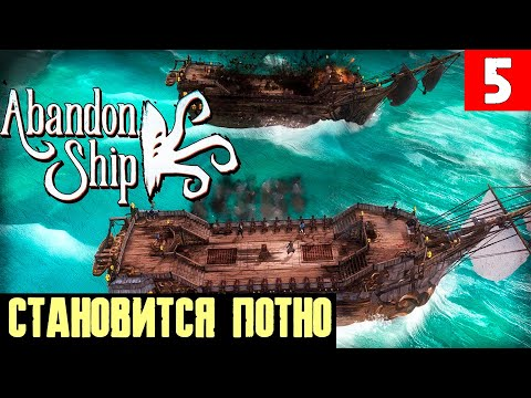 Abandon Ship прохождение игры Становится как то потно и однообразно но я продолжаю 5