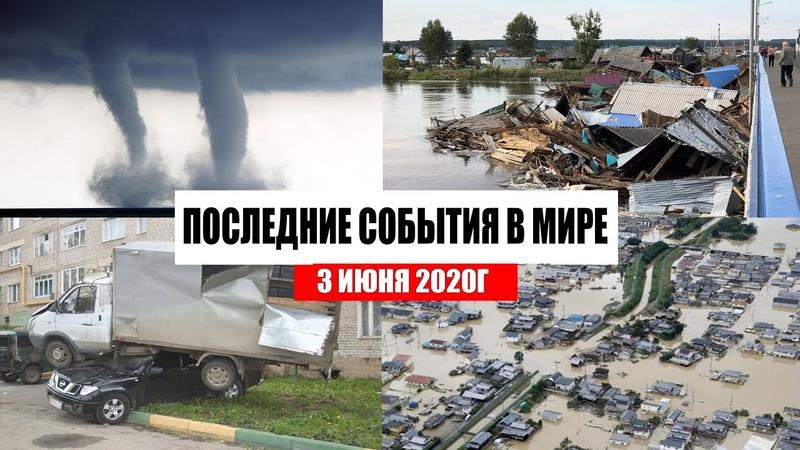 Катаклизмы за день 3 июня 2020 изменение климата событие дня происшествия в мире Информатор