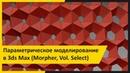 Параметрическое моделирование в 3ds Max. Модификаторы Morpher и Vol. Select.