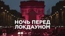 Парижане покидают город перед вторым общенациональным карантином — видео