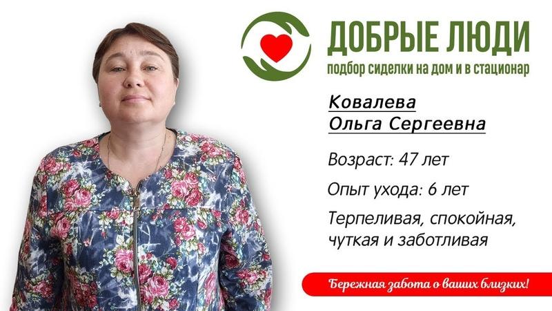 Сиделка Тюмень Ковалева Ольга Сергеевна