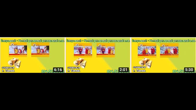 Рекламный заставки (СТС-Открытое ТВ (г. Томск), 04.01.2006)