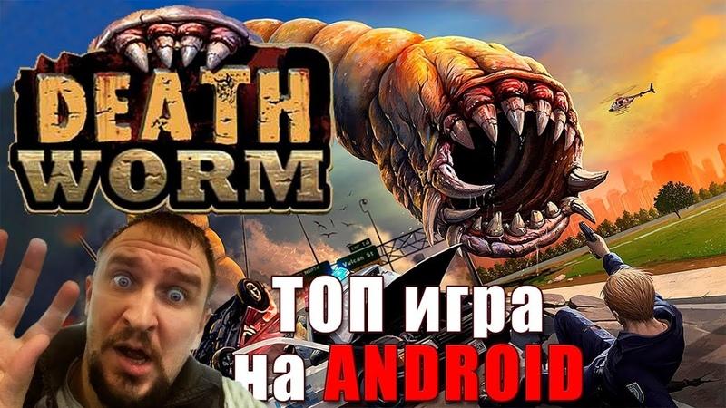 ТОП игра на АНДРОИД Дрожь Земли Червяк убийца Обзор Death Worm