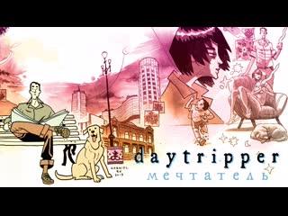 "Распаковка ""Daytripper""(""Мечтатель"") Фабио Муна и Габриэля Ба"