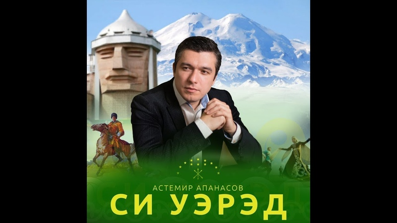 Астемир Апанасов Си уэрэд