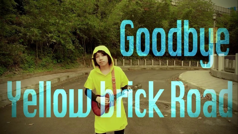 Goodbye Yellow Brick Road Elton John covered by Lotus Cole and Feng E