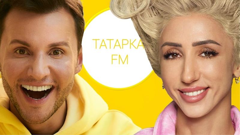 ЛИЛИЯ АБРАМОВА ТАТАРКА FM GAN13 ДИДЕНКО ПУТИН И МИНСК 16 ЭМПАТИЯ МАНУЧИ