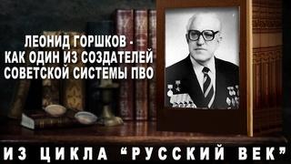Леонид Горшков как один из создателей советской системы ПВО