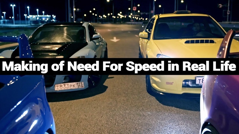 Making of Need For Speed In Real Life
