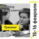 """Тренинг """"Teaching Young Learners"""" (7-11 лет)"""