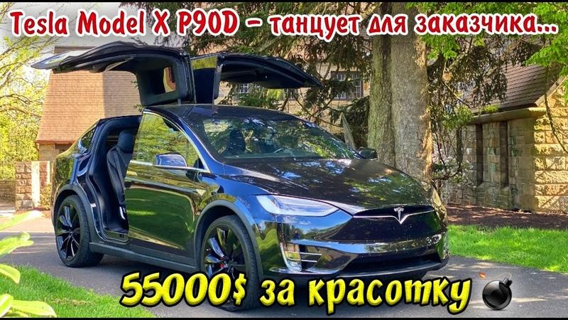 Как Teslaservice Kiev заставил TESLA MODEL X P90D танцевать для нашего заказчика Авто из США