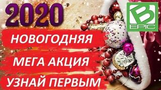 Bepic Elev8 Новая Мега Акция 26 -  Acceler8 HYDR8 в Подарок