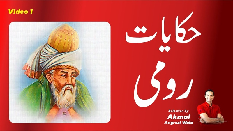 Hakayat E Rumi How Do Find Real Success and Happiness Success Tips By M Akmal The Skill Sets