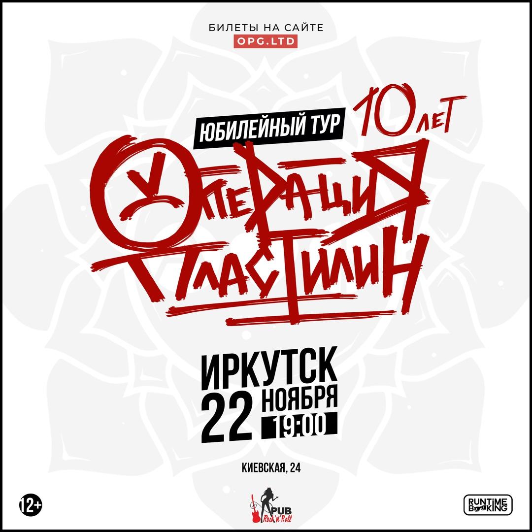 Афиша Иркутск 22.11 - Операция Пластилин Иркутск