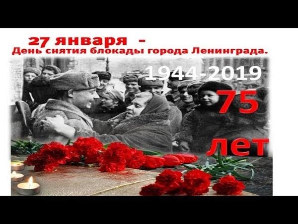 Митинг посвященный 75 й годовщине снятия блокады Ленинграда