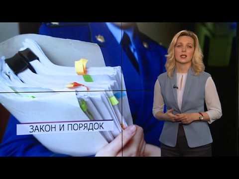 Закон и порядок Итоги работы городской прокуратуры
