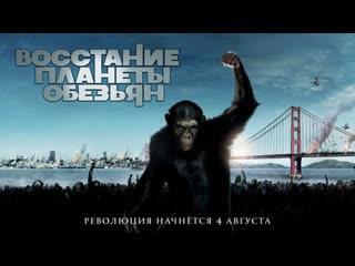 Восстание планеты обезьян (Фильм 2011)