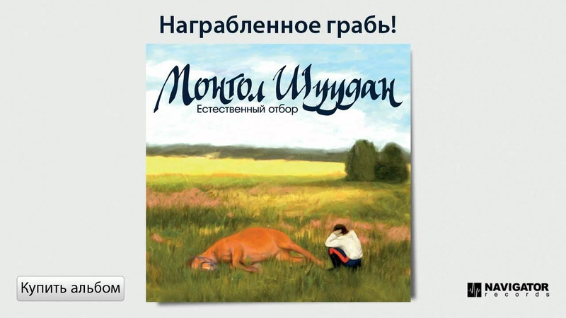 Монгол Шуудан Награбленное грабь Аудио
