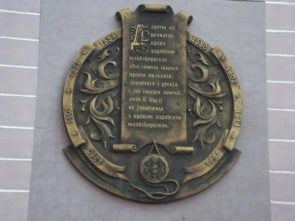 Сегодня Брест отмечает важную дату в истории - 630 лет назад город получил Магдебургское право
