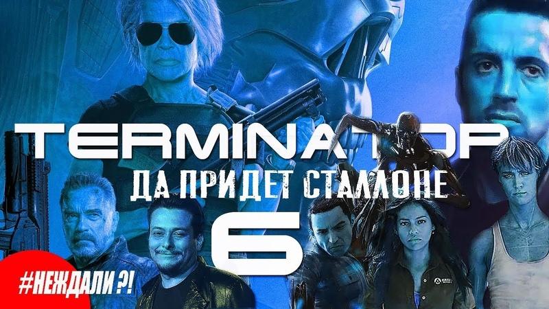 ТЕРМИНАТОР 6 Темные судьбы Сталлоне следующий 2019 HD Без мата