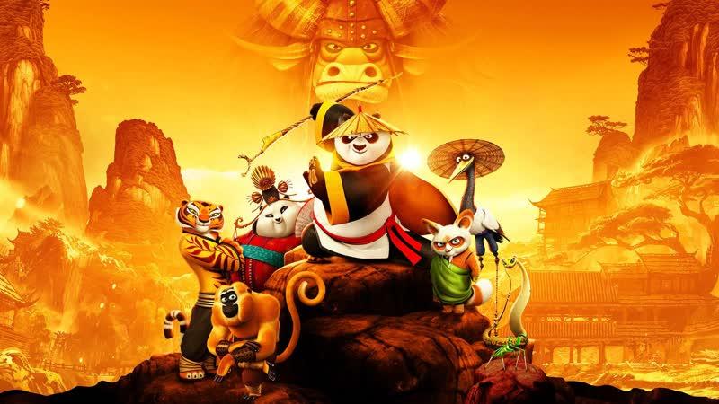 Кунг фу Панда 3 Kung Fu Panda 3 2016 Года