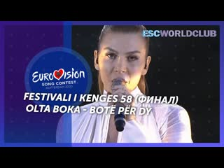 Албания olta boka botë për dy (отбор festivali i kenges 58 финал)